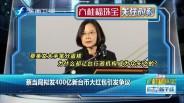 20190108 蔡当局拟发400亿新台币大红包引发争议