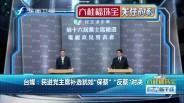 """20190105 台媒:民进党主席补选犹如""""保蔡""""""""反蔡""""对决"""