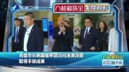 20190327 高雄市长韩国瑜率团访问港澳深厦取得丰硕成果