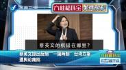 """20190313 蔡英文提出反制""""一国两制""""台湾方案 遭舆论痛批"""