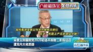 20190303 吴敦义称国民党2020初选不排除二阶段征召