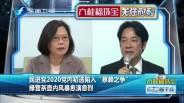 """20190325 民进党2020党内初选陷入""""蔡赖之争"""""""