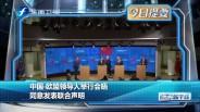 20190410 中国-欧盟领导人举行会晤 同意发表联合声明