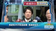 20190411 民进党2020初选延期 各派反应不一