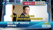 """20190523 賴清德""""突襲""""民進黨中央 蔡陣營暴怒"""