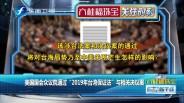 """20190509 美国国会众议院通过""""2019年台湾保证法""""与相关决议案"""