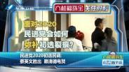 20190613 民進黨2020初選民調:蔡英文勝出 賴清德電賀