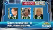 20190609 民进党内初选投票前一周 蔡英文赖清德继续相互攻击