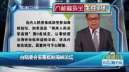 20190531 台陆委会妄图抵制海峡论坛