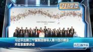 20190628 習近平出席二十國集團領導人第十四次峰會并發表重要講話