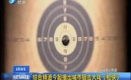 福建综合频道今起播出城市狙击大戏《枪侠》