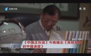 《中国正在说》今晚播出《高铁发展的中国速度》
