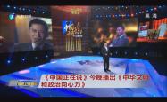 《中国正在说》今晚播出《中华文明和政治向心力》