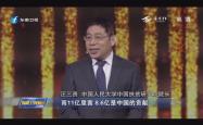 《中国正在说》今晚播出《汪三贵:消除贫困 一个国家的承诺》