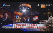 《中国正在说》今晚播出《廉洁拐点:世界难题与中国答案》