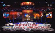 《中国正在说》今晚播出 《一带一路:中国崛起的天下担当》