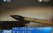 纪录片《从井冈山到闽西》今晚播出第二集《一鼓下汀龙》