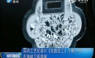 民间工艺纪录片《丝路百工》今晚9:48 在海峡卫视首映