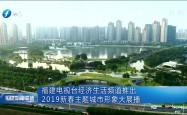 福建电视台经济生活频道推出2019新春主题城市形象大展播