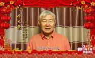 《春节序曲》作者李焕之长子——李大康的春节情怀
