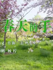 MV《春天的手》