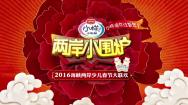 《两岸小围炉·春节大联欢》(三)C