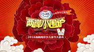《两岸小围炉·春节大联欢》(二)B