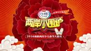 《两岸小围炉·春节大联欢》(二)C