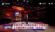 东南卫视《中国正在说》今晚播出《大国应有什么样的