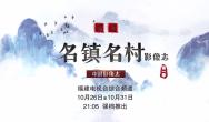 《福建名镇名村影像志》10月26日开播
