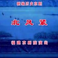 京剧  北风紧