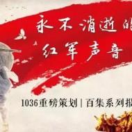 陈目海:红小鬼吹响战斗冲锋号(上)