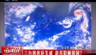 三台风连环生成 是否影响我国?