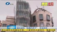 """著名建筑""""跳舞的房子""""变身旅馆"""