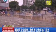 福州交通逐步恢复正常