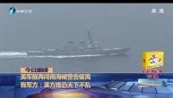 美军舰再闯南海被警告驱离