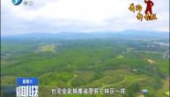 """俞永祥:我是长征路上的""""绿二代"""""""