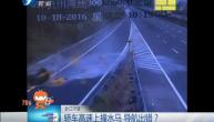 轿车高速上撞水马 导航出错?