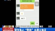 漳浦后寮边防派出所破获网络诈骗案