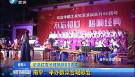 南平举办群众合唱歌会 纪念长征胜利80周年