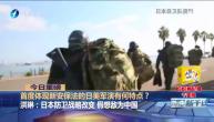日媒联合军演11月将在冲绳举行