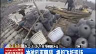 克服风雨  东二飞台风中营救被困渔民