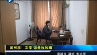 吴可彦:文学 你是我的眼!