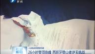 26小时登顶珠峰 西班牙登山者逆天挑战