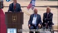 特朗普到访以色列 对巴以和平进程表示乐观