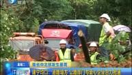 建宁均口:道路塌方 公路部门与爱心企业合力抢通