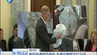 高田申请破产保护 负债总额超万亿日元