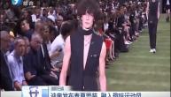 迪奥发布春夏男装  融入趣味运动风