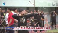2017年全国传统弓射箭晋江开赛