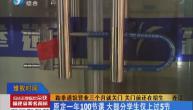 连江:跆拳道馆营业三个月就关门 关门前还在招生